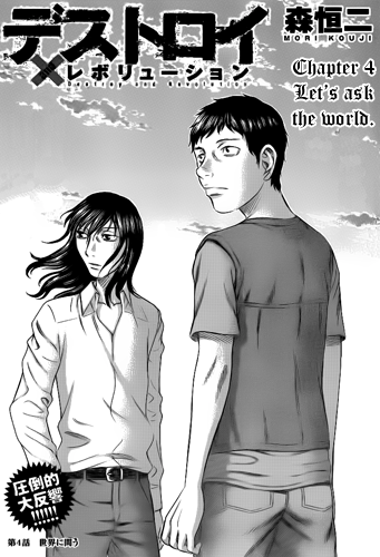 Destroy and Revolution chapter 04 'Let's ask the world' Death Toll scanlations